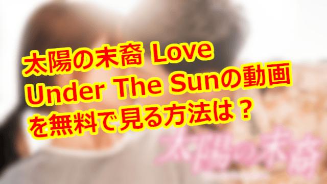 太陽の末裔 動画 日本語字幕 6話